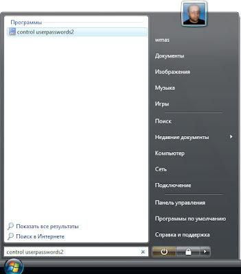 пуск, строка поиска как альтернатива выполнить в Windows