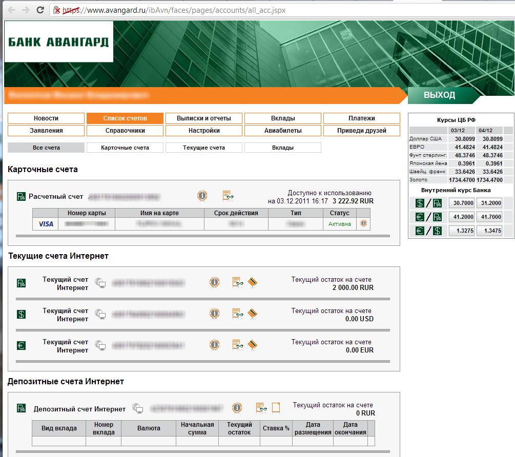 Кредитные карта банка Авангард: как оформить онлайн рекомендации