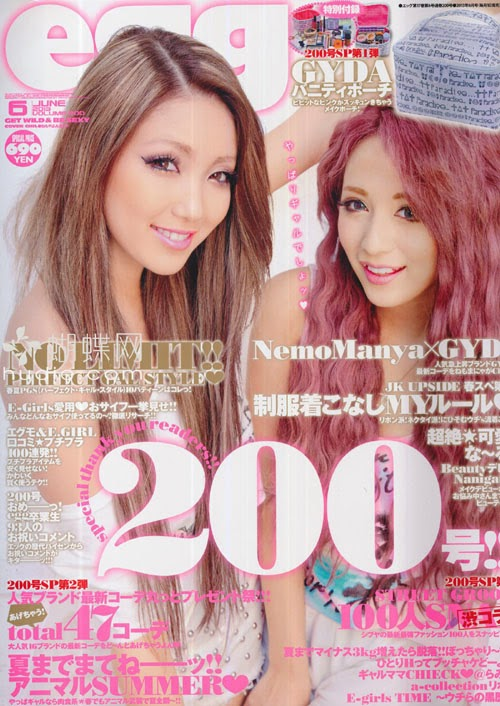 egg (エッグ) June 2013 gyaru magazine scans