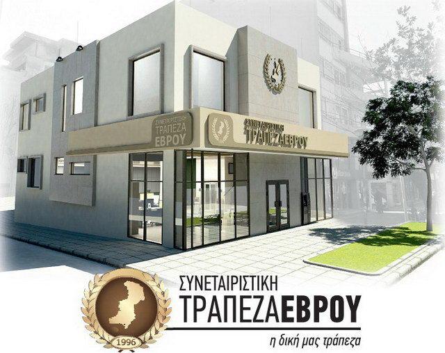 Αύξηση Κεφαλαίου της Συνεταιριστικής Τράπεζας Έβρου
