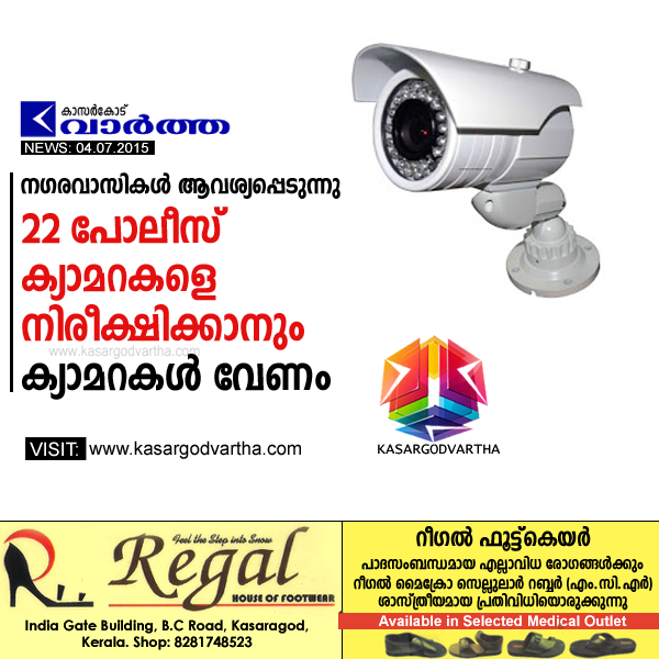 Kanhangad, Kerala, CCTV, Kerala, Camera, 22 Police CCTV's went blind.