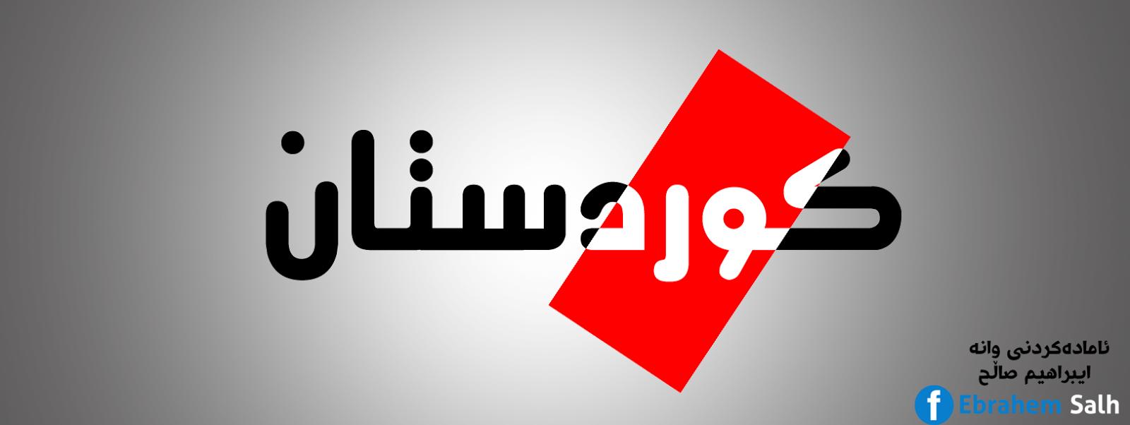فۆتۆشۆپ: شێوازی نوسینی ناو بهشی 6 كوردستان