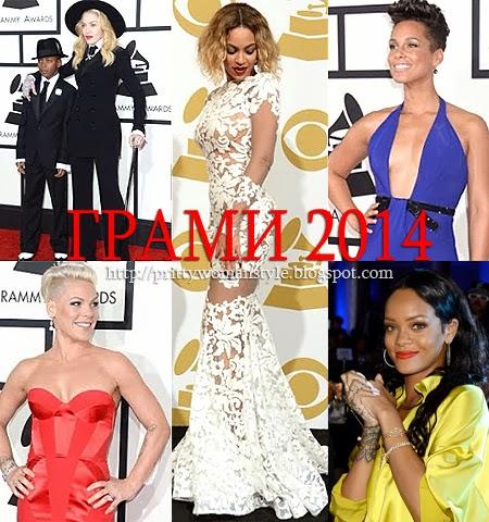 Грами 2014 Червения килим