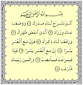 Surat Al Insyiroh