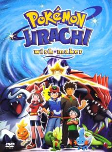 Pokémon 6: Jirachi y los deseos – DVDRIP LATINO