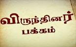 Virundhinar Pakkam spl Show 03-09-2015 | SunTv Show Virunthinar Pakkam 3rd September 2015 at srivideo