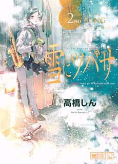 [高橋しん] 雪にツバサ 第01-02巻