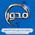 قناة المحور بث مباشر AL Mehwar Live Tv