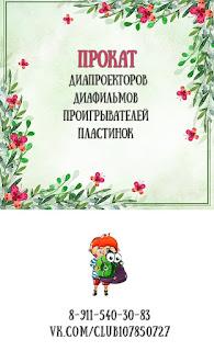 Прокат диафильмов и пластинок в Вологде