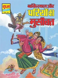 PARIYON KI MUSIBAT (Bankelal Hindi Comic)