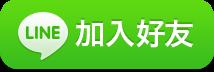 Line@線上客服