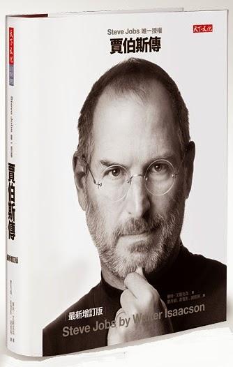 電影小說【賈伯斯傳】預告 預購 哪裡買 Steve Jobs