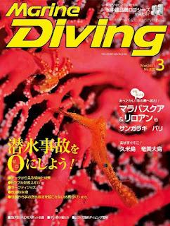 Marine Diving (マリンダイビング) 2017年03月号