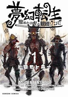 [ヒロモト森一] 夢幻転生~龍希と小虎と戦国ゾンビ~ 第01巻