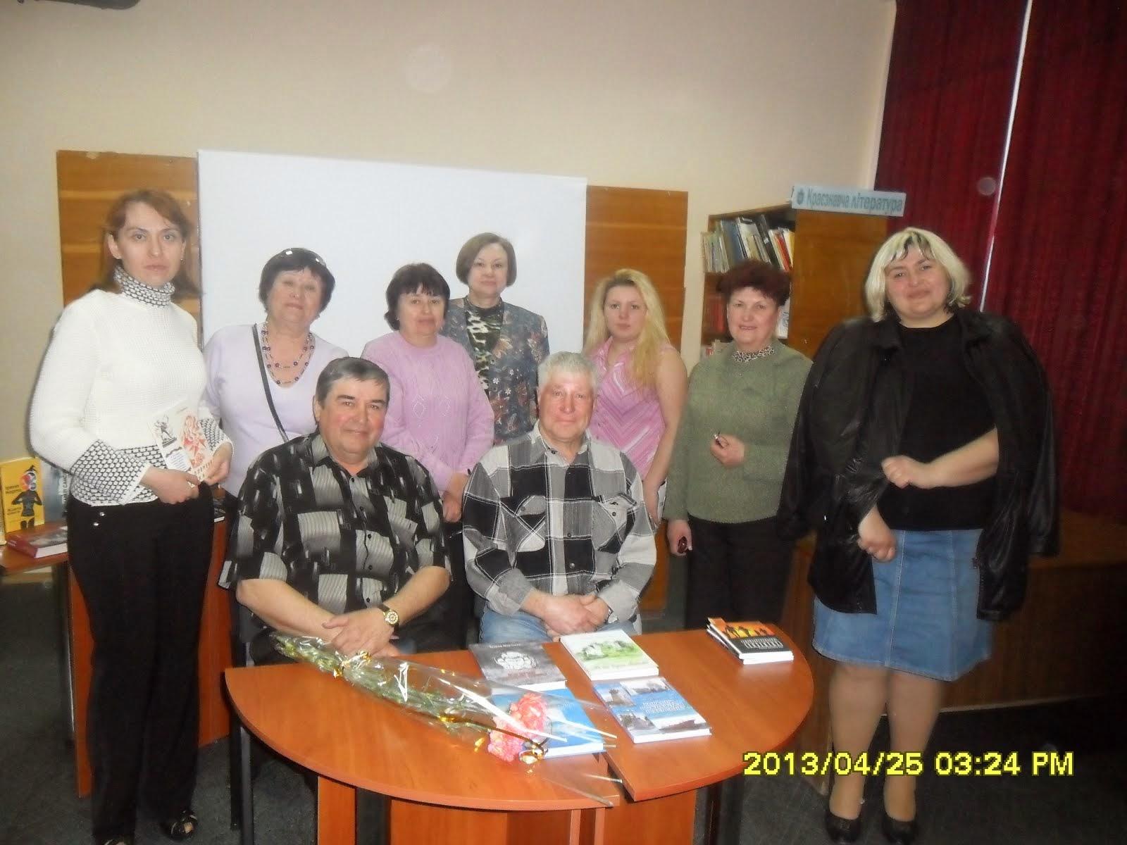 Зустріч читачів з Херсонськими письменниками