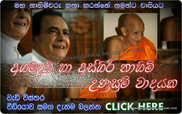 http://www.gossiplanka-hotnews.com/2014/08/buddharakkitha-thera-shocked-about.html