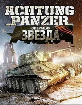 Achtung Panzer Operation Star