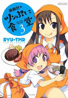 [RYU-TMR] 激戦区・ツンぷに食堂 第01-03巻