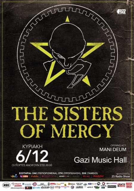 SISTERS OF MERCY: Ορίστηκε νέα ημερομηνία και χώρος διεξαγωγής