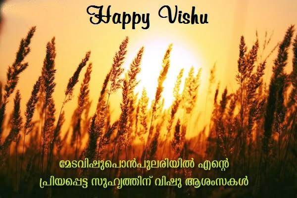 Malayalam New Year HD Cards, Best Vishu Greetings - Festival Chaska