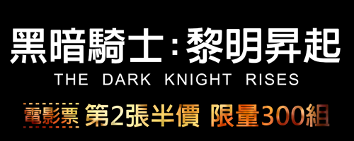 黑暗騎士 電影票第二張 半價