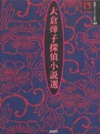 Ookura Teruko Detective Story Compilation