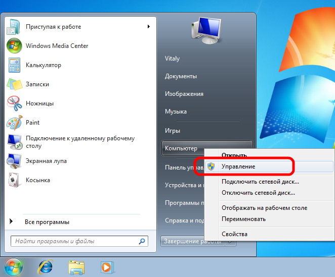 Вызов Управления компьютером из меню Пуск Windows 7