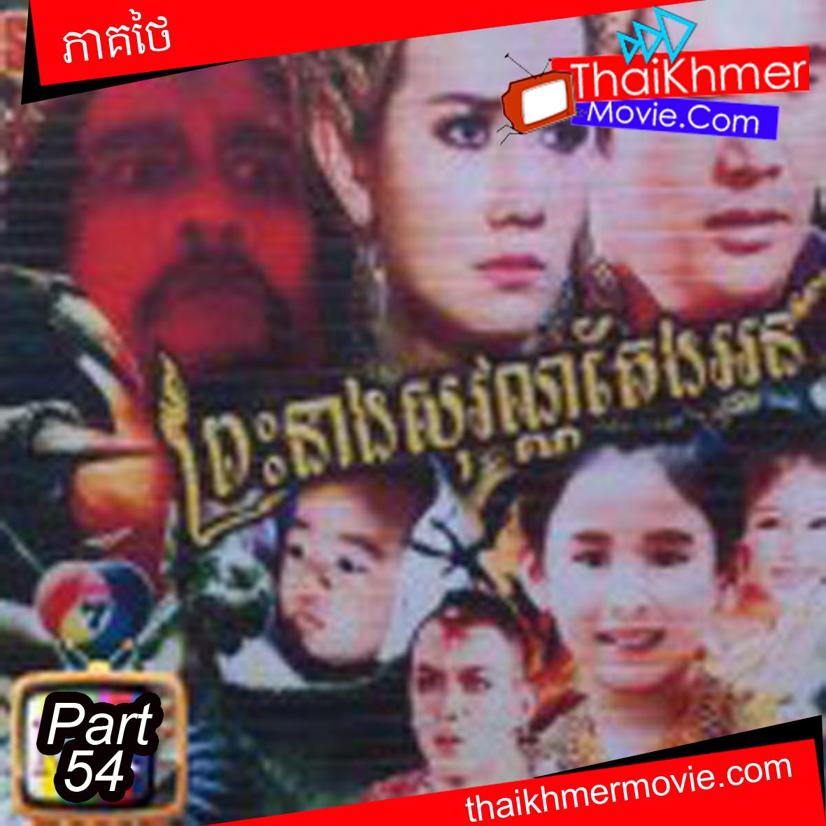 Http www thaikhmermovie com 2013 03 thai lakorn pras neang sovann