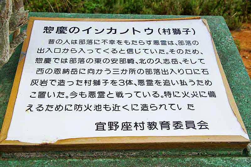 Historical marker, Japanese