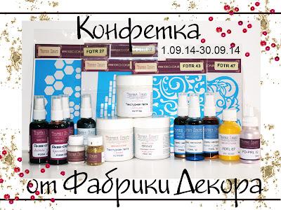 http://fdecor.blogspot.ru/2014/09/blog-post.html