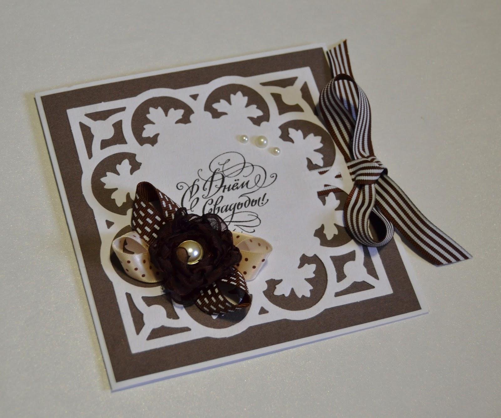 Открытка на шоколадную свадьбу 651