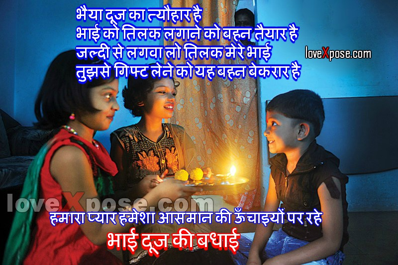 Bhai Dooj Hindi facebook image