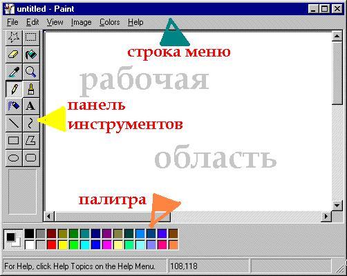 редактор Paint в Windows 7