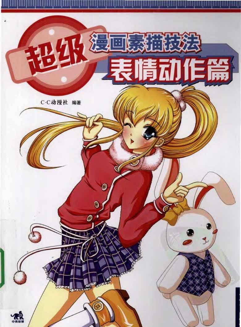 Descarga Manga Bsico Gestos y Poses en Personajes  Neoverso