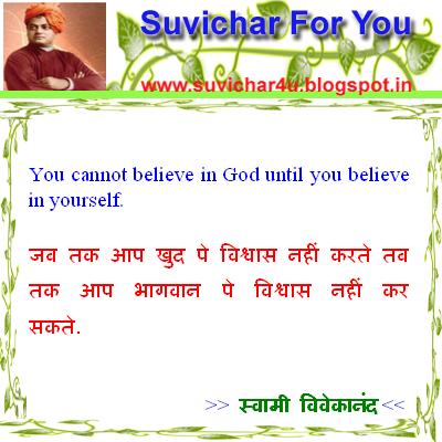 Suvichar For You Anmol Vachan Quotes In English Amp Hindi Swami Vivekanand Suvichar 4
