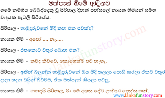 Sinhala Fun Stories-Effects of Drinking Liquor-Part One