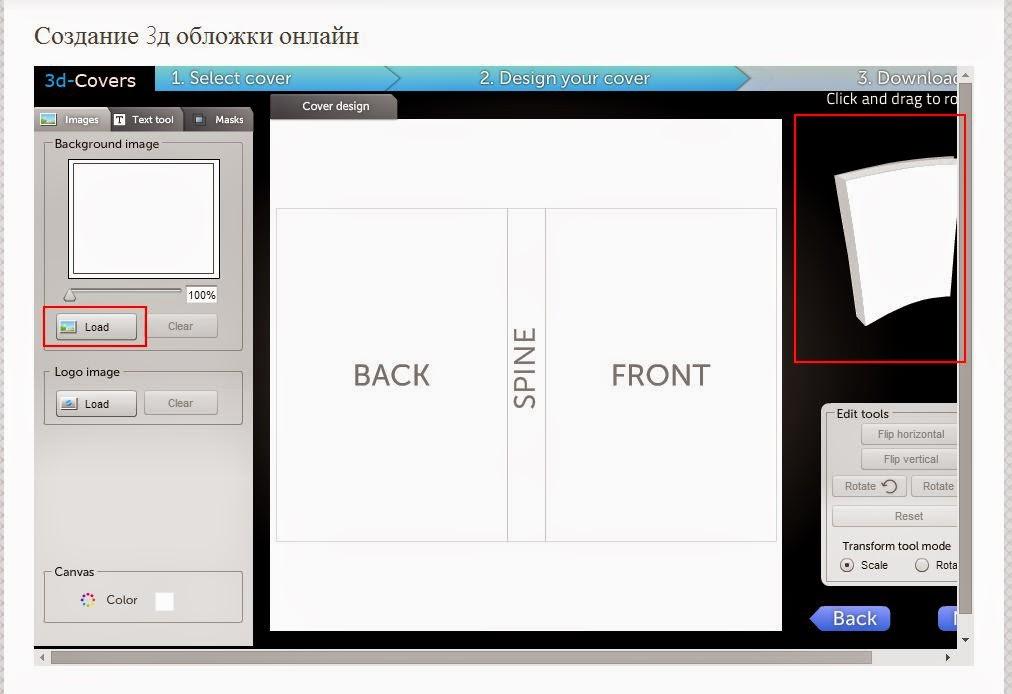 Как сделать обложку журнала в Фотошопе за 7 минут! Уроки