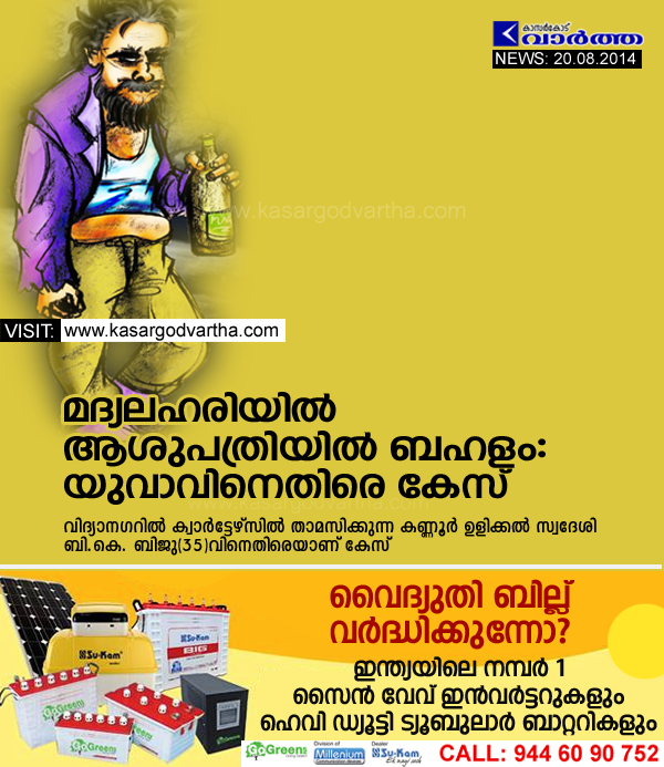 General hospital, Kasaragod, Liquor, Kerala, Case, Man