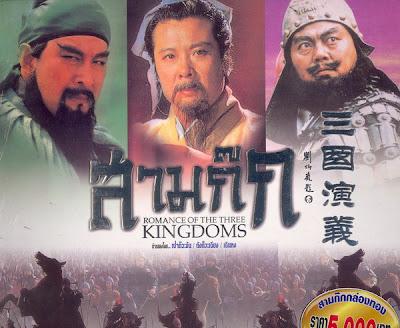 ดูหนังออนไลน์ สามก๊ก Romance of The Three Kingdoms