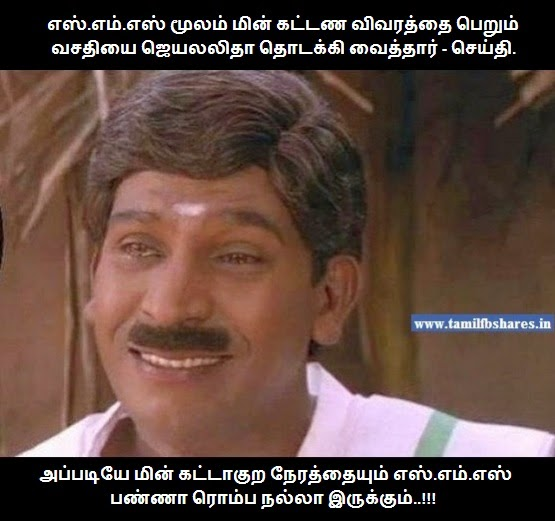 Actor Vadivelu funny image  FB Comment Image