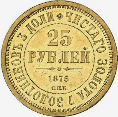 25 roubles