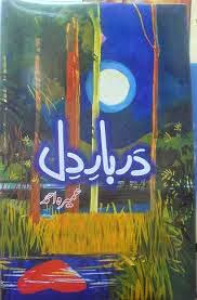 Urdu Novel Darbar E Dil By Umera Ahmed Pdf Free Download