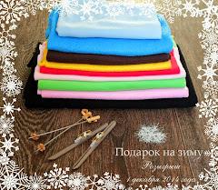 конфетка 1 декабря
