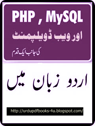 PHP and mySQL urdu guideline pdf