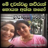 udayanthi-kulathunga-with-her-sister