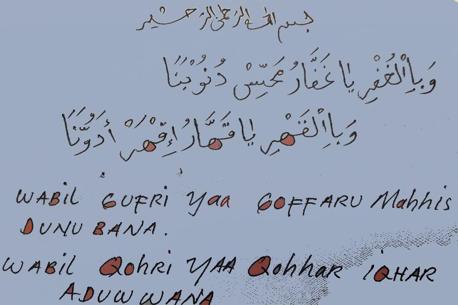 Doa Segala Permintaan di Kabulkan