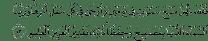 Surat Fushshilat ayat 12