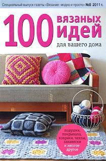 Журнал Вязание модно и просто. Спецвыпуск № 8 2011 100 вязаных идей для вашего дома