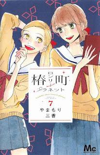 [やまもり三香] 椿町ロンリープラネット 第01-07巻
