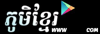 Phumi Khmer-ភូមិខ្មែរ